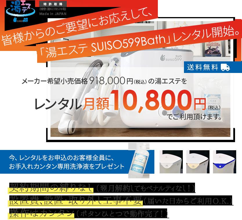 湯エステ レンタル月額10,800円